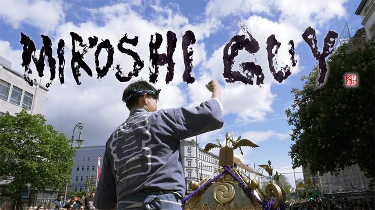 ドキュメンタリー映画『MIKOSHI GUY 祭の男』2019年3月23日(土)~29日(金)アップリンク渋谷で公開。