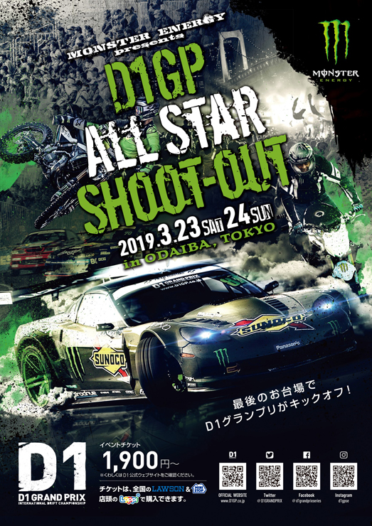 『MONSTER ENERGY presents D1GP ALL STAR SHOOT-OUT』