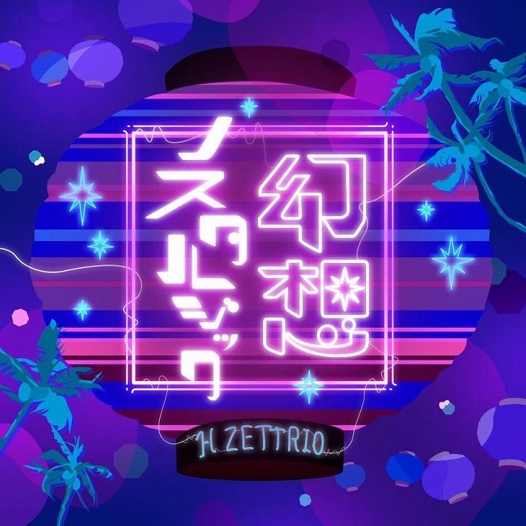 第二弾「幻想ノスタルジック」2019.2.1 Release
