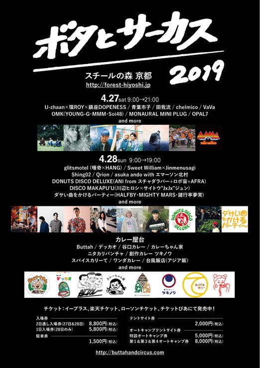 『ボタとサーカス』2019年4月27日(土) 28日(日) at スチールの森 京都 ~出演アーティスト第二弾~