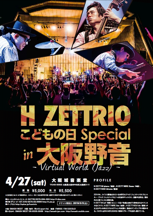 「H ZETTRIO こどもの日Special in 大阪野音 - Virtual World (Jazz) -」