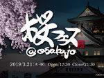 『桜フェス@osakajo』2019年3月21日(木・祝) at THE LANDMARK SQUARE OSAKA 屋上ルーフトップ
