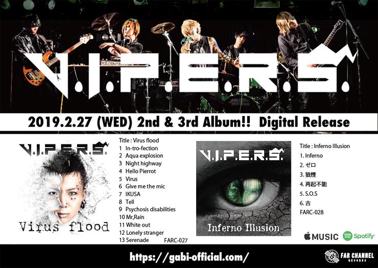 V.I.P.E.R.S.  - 2ndアルバム『Virus flood』(2017年発表)、3rdアルバム『Inferno Illusion』(2018年発表) デジタルリリース決定。