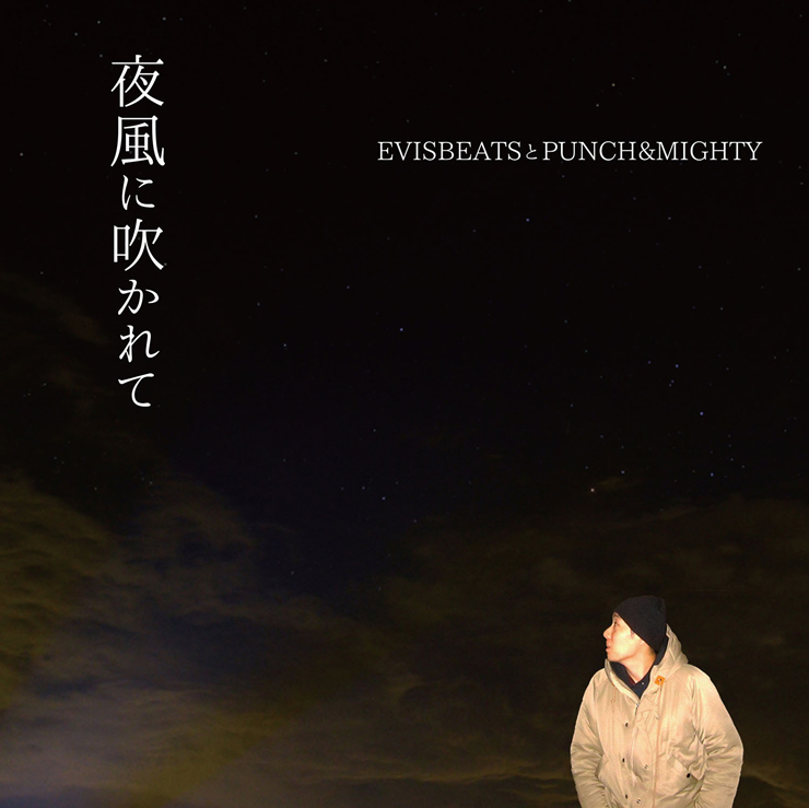 EVISBEATSとPUNCH&MIGHTY - 7インチ『夜風に吹かれて』(RECORD STORE DAY限定盤)Release