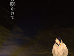 EVISBEATSとPUNCH&MIGHTY – 7インチ『夜風に吹かれて』(RECORD STORE DAY限定盤)Release