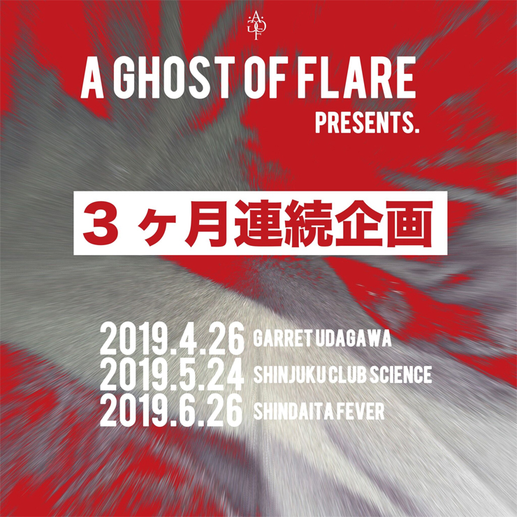 A Ghost of Flare