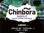 『Chinbōra』2019年3月11日(月)at 渋谷 Contact