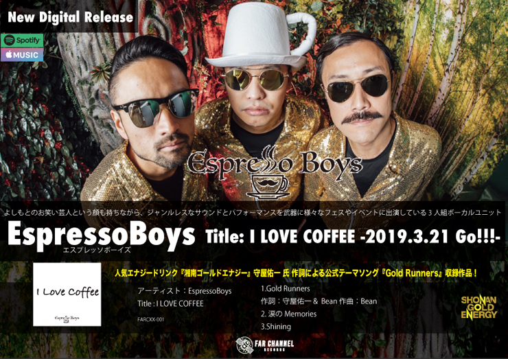 EspressoBoys - New EP『I LOVE COFFEE』配信リリース