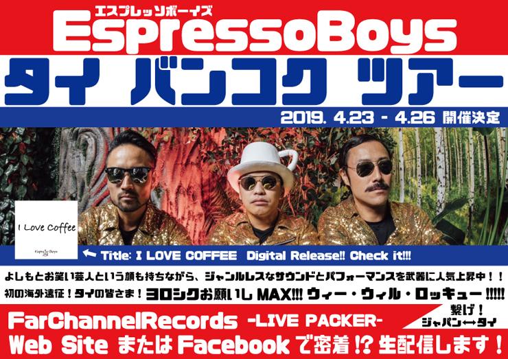 EspressoBoys - タイ・バンコクツアー