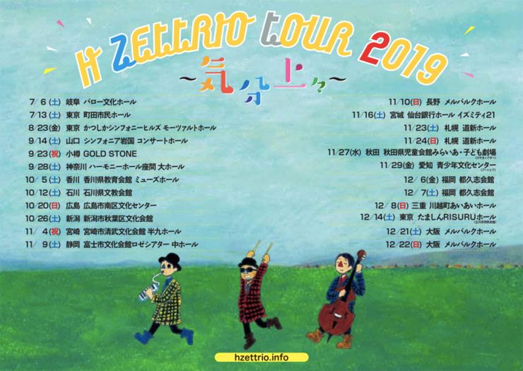 「H ZETTRIO TOUR 2019 -気分上々-」