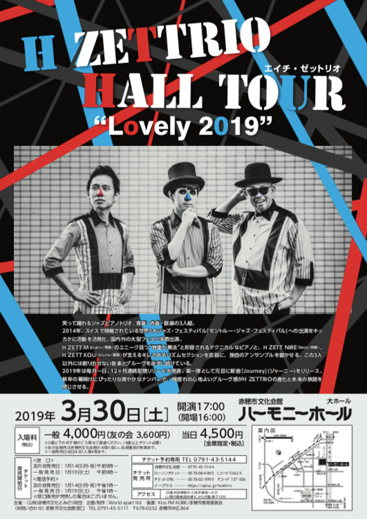 "「H ZETTRIO HALL TOUR ""Lovely 2019""」"