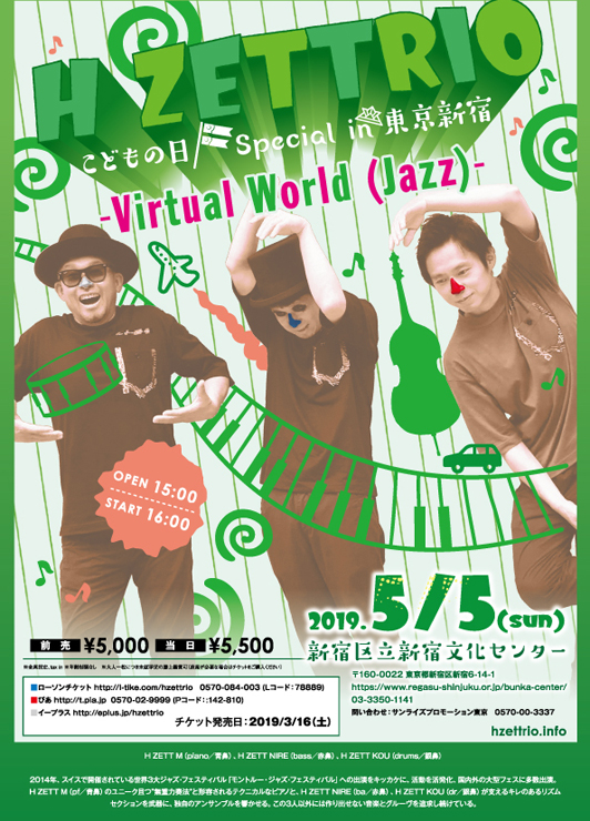 「H ZETTRIO こどもの日Special in 東京新宿- Virtual World (Jazz) -」