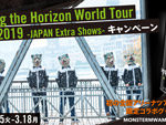 Monster Energy ✕ MAN WITH A MISSION『Chasing the Horizon World Tour 2018/2019 ~JAPAN Extra Shows~キャンペーン』