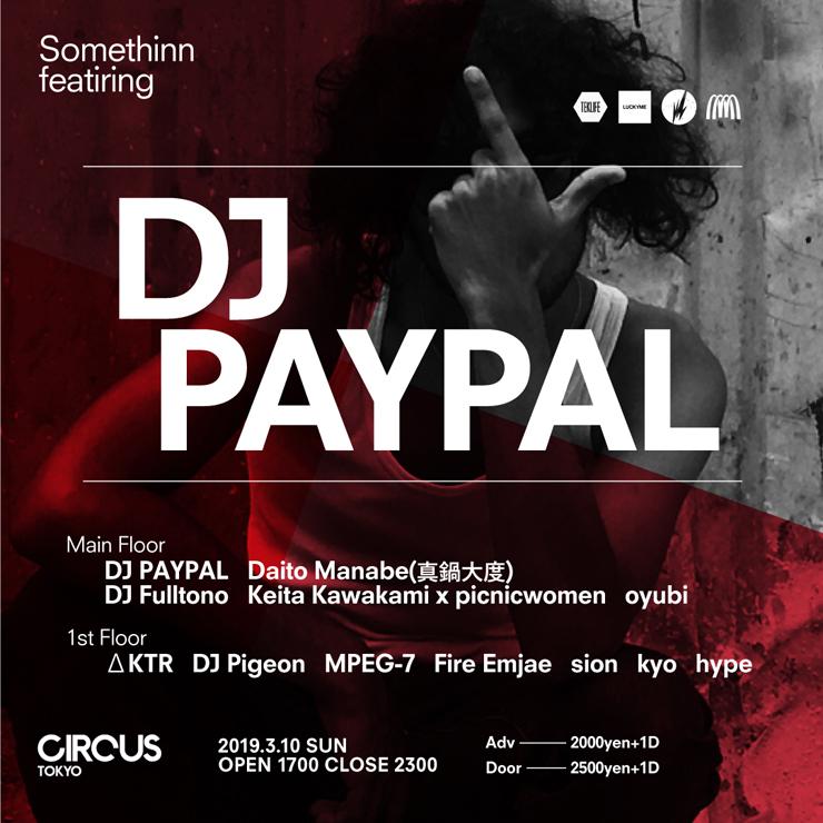 『DJ PAYPAL JAPAN TOUR 2019』2019.03.08(FRI) at CIRCUS OSAKA / 2019.03.10(SUN) at CIRCUS TOKYO
