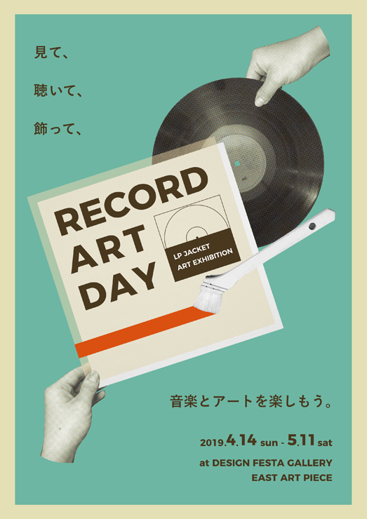 RECORD ART DAY -LP JACKET ART EXHIBITION-