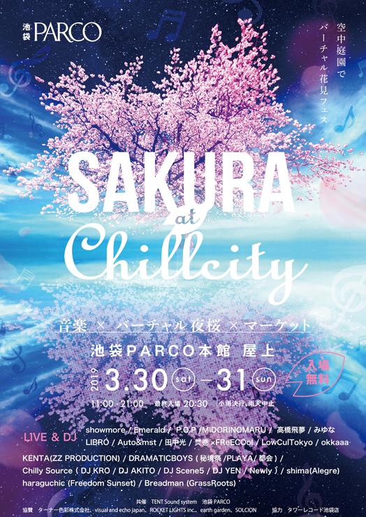 『SAKURA at ChillCity』2019年3月30日(土) 31(日) at 池袋PARCO 本館屋上 ~追加出演者発表~