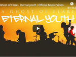 A Ghost of Flare『Eternal Youth』MUSIC VIDEO