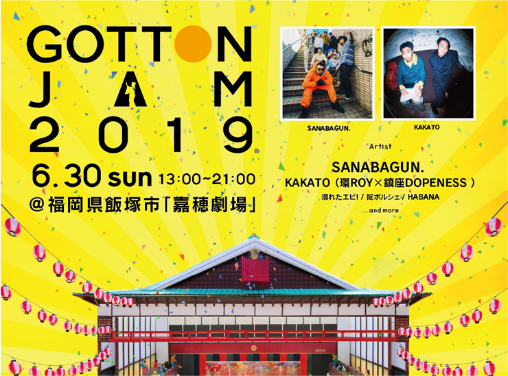 『GOTTON JAM 2019』 2019年6月30日(日) at 福岡 嘉穂劇場