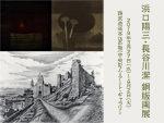 『浜口陽三・長谷川潔 銅版画展』2019年3月27日(水)~4月2日(火)at 西武池袋本店6階(中央B7)=アート・ギャラリー