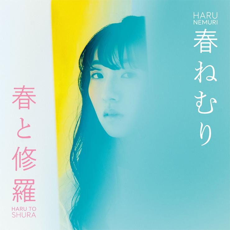春ねむり - アナログ盤『春と修羅』(European vinyl version)Release