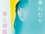 春ねむり – アナログ盤『春と修羅』(European vinyl version)Release