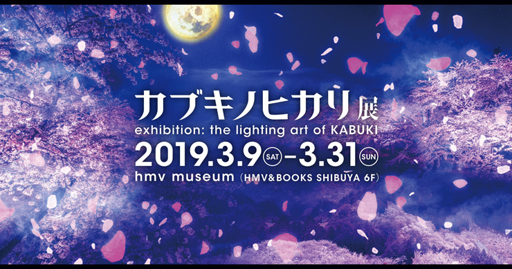 カブキノヒカリ展 exhibition: the lighting art of KABUKI