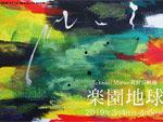 『眞野丘秋展・楽園地球』2019年3月4日(月)〜4月5日(金)at 大阪 Gallery IYN