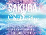 『SAKURA at ChillCity』2019年3月30日(土) 31(日) at 池袋PARCO 本館屋上