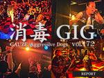 消毒GIG vol.172 @ 新宿 Antiknock (2019.02.17) ~REPORT~