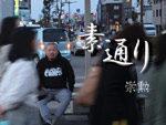 崇勲 – New Album『素通り』Release
