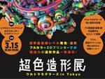 『超色造形展~ウルトラモデラーズ in Tokyo~』2019年3月15日(金)at JPデモセンター(五反田TOCビル6階)