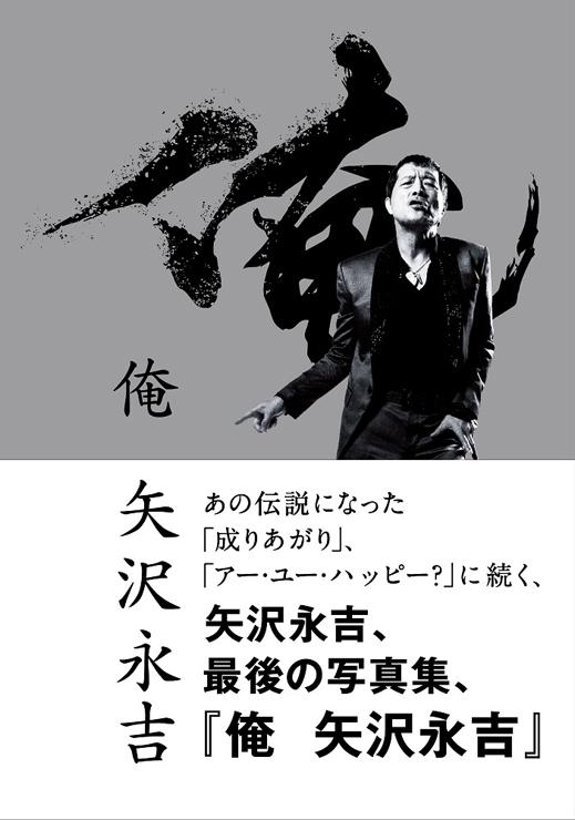 『俺 矢沢永吉』(ぴあ) 展示会『俺 矢沢永吉』会場限定版 7,000円(消費税別/ハードカバー)