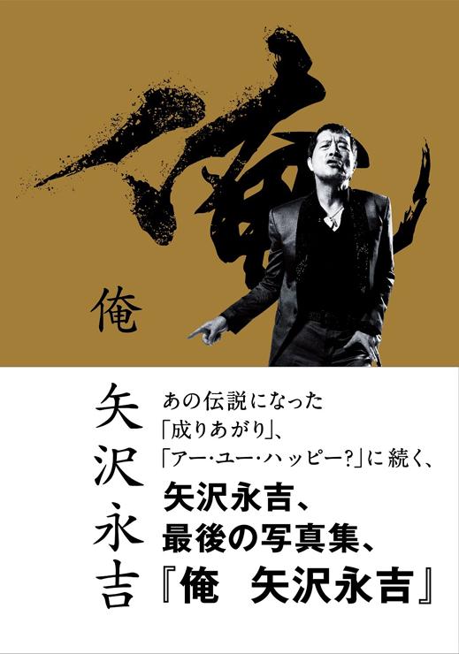 『俺 矢沢永吉』(ぴあ) ファンクラブ限定版 7,000円(消費税別/ハードカバー)