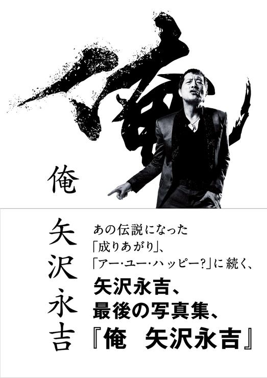 『俺 矢沢永吉』(ぴあ) 通常版 5,000円 (消費税別/ソフトカバー)