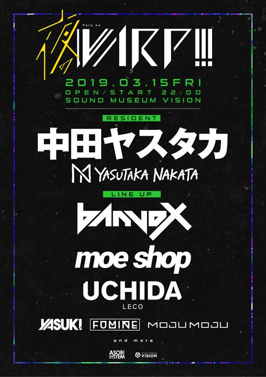 『夜のWARP!!!』2019年3月15日(金)at 渋谷 Sound Museum Vision