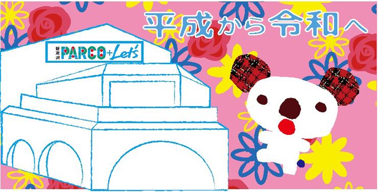 フラワーアート『インフィオラータ』& ワークショップ - 2019年4月27日(土)at 新所沢PARCO 1F・ガレリア