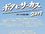 『ボタとサーカス』2019年4月27日(土) 28日(日) at スチールの森 京都 ~最終ラインナップ決定~