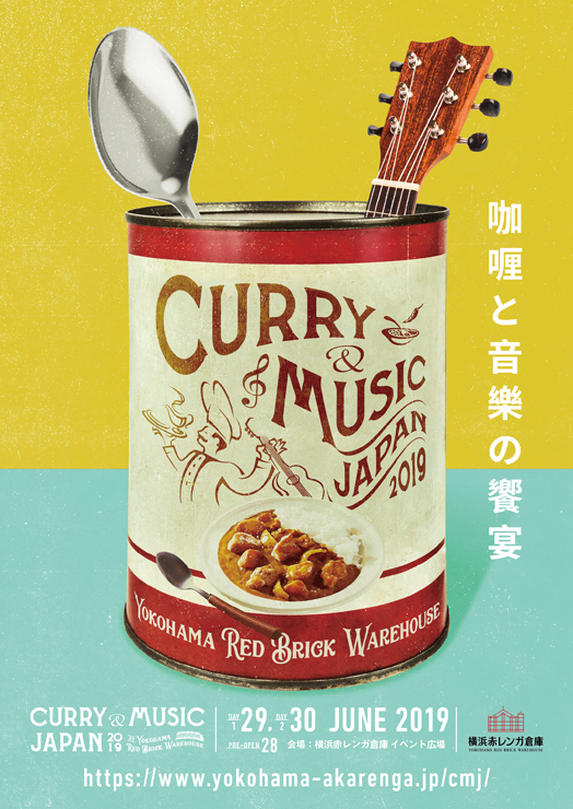 『CURRY&MUSIC JAPAN 2019』2019年6月29日(土)30日(日)at 横浜赤レンガ倉庫イベント広場
