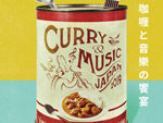 CURRY&MUSIC JAPAN 2019