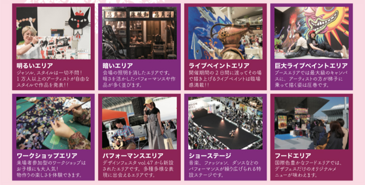 『デザインフェスタVol.49』2019年5月18日(土)19日(日)at 東京ビッグサイト 西ホール全館