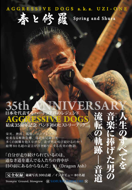 Aggressive Dogs a.k.a UZI-ONE 結成35周年記念ヒストリーブック『春と修羅 -Spring and Shura-』発売。