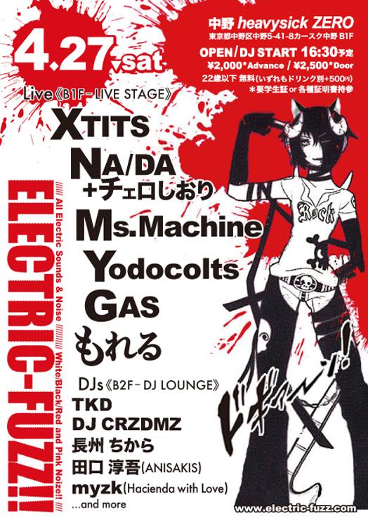 『ELECTRIC-FUZZ!!』2019年4月27日(土) at 中野 heavysick ZERO