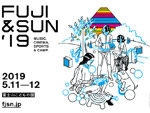 『FUJI & SUN '19』2019年5月11日(土) 12日(日) at 富士山こどもの国 ~タイムテーブル&最終ラインナップ決定~