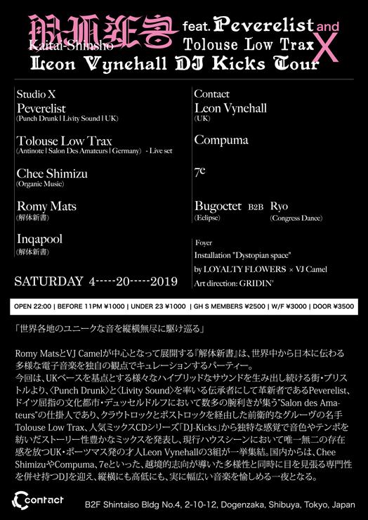 解体新書 feat. Peverelist & Tolouse Low Trax × Leon Vynehall DJ Kicks Tour