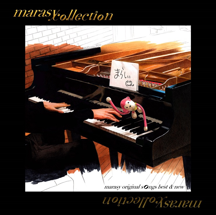 「marasy collection 〜marasy original songs best & new」