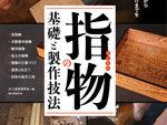 書籍『指物の基礎と製作技法』刊行。