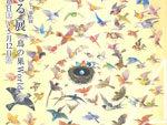 中村屋サロン アーティストリレー第2回 鈴木まもる展『鳥の巣World』2019年4月13日(土)~5月12日(日) at 中村屋サロン美術館 展示室1・2
