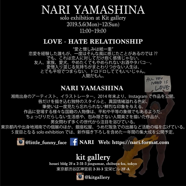 NARI YAMASHINA solo Exhibition -LOVE HATE RELATIONSHIP-