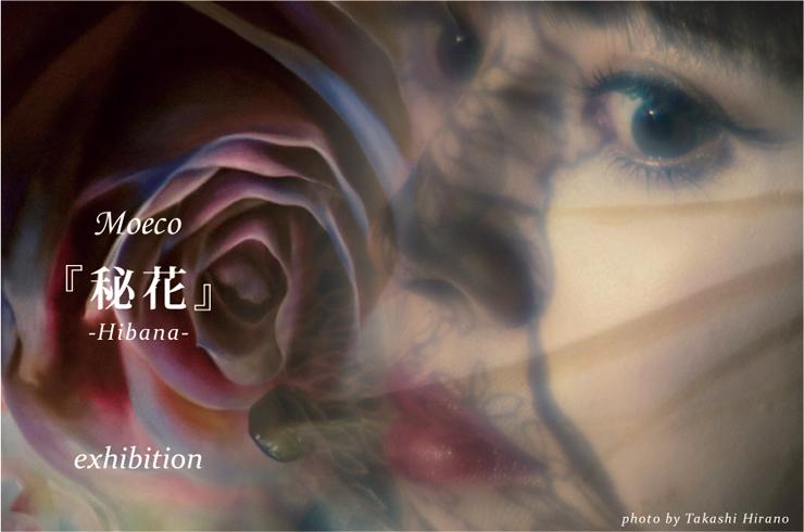 チョークアーティストMoeco 個展『秘花』-HIBANA- 2019年6月21(金)~7月6日(土) at MDP GALLERY