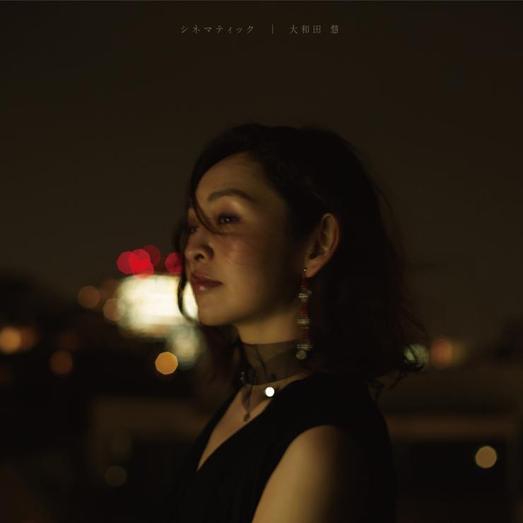 大和田 慧 - New Album『シネマティック』Release